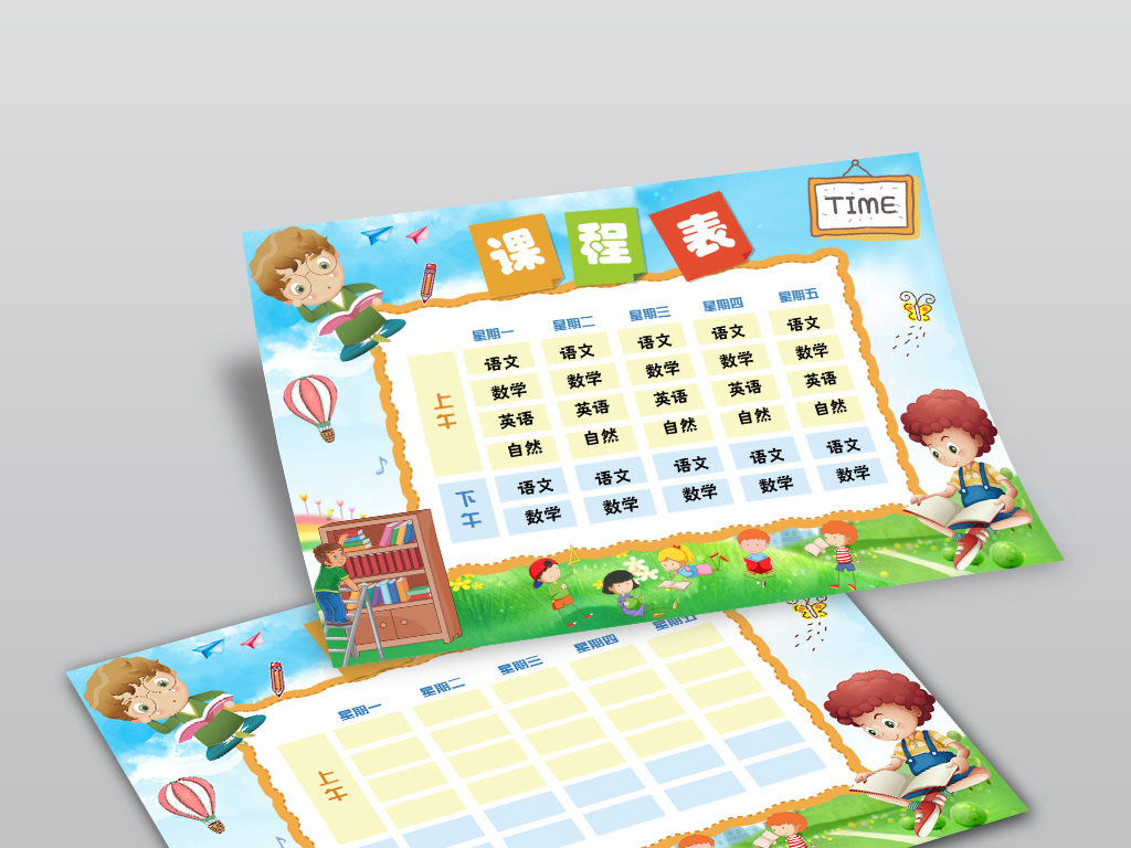 a4精品卡通学生课表课程表作息时间表设计