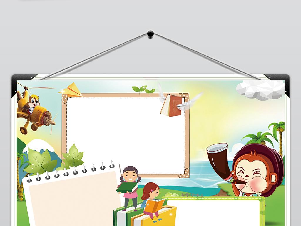 小学生读书小报儿童电子手抄报背景素材模板
