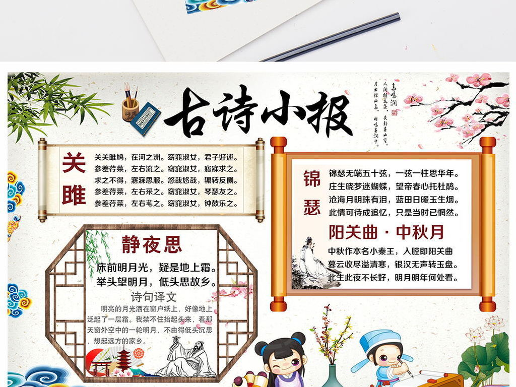 古诗小报诗歌手抄报中国风国学电子小报