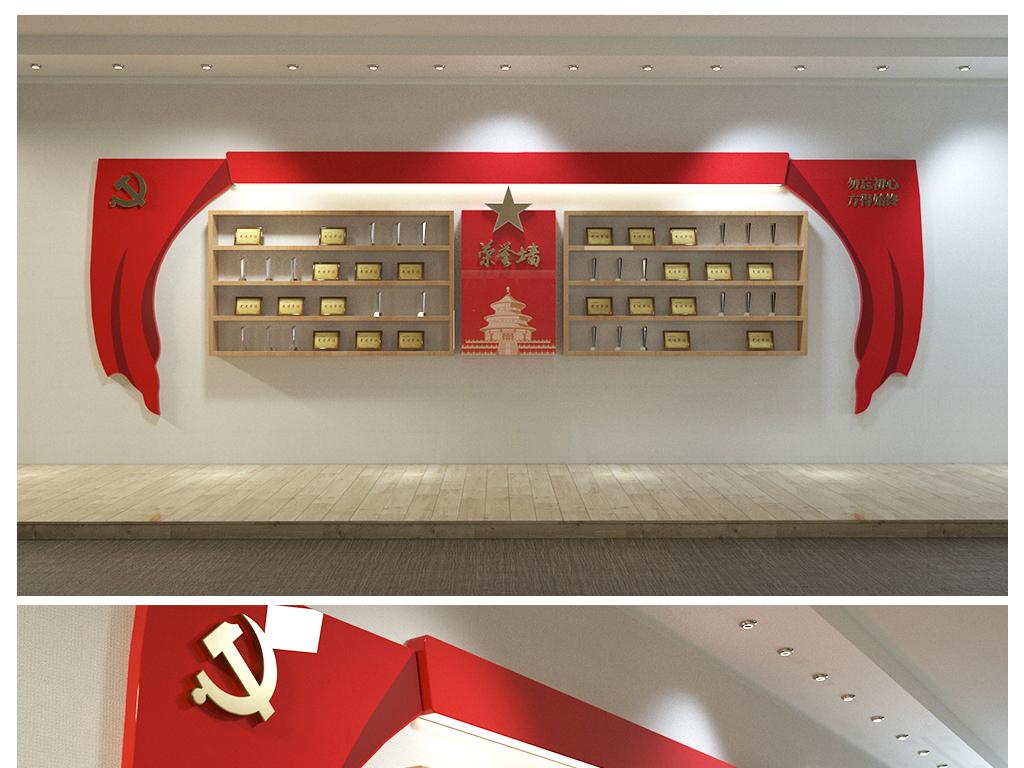 红色机关荣誉墙党建文化墙展馆设计