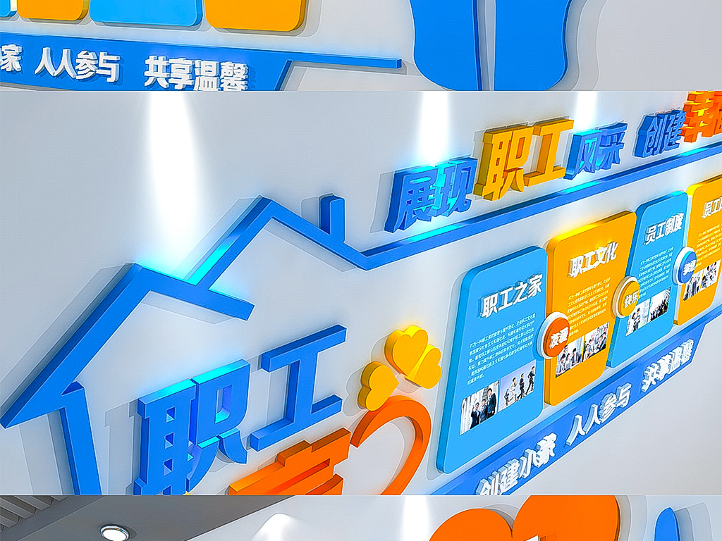 企业职工之家_蓝色3d企业职工之家文化墙布置效果图
