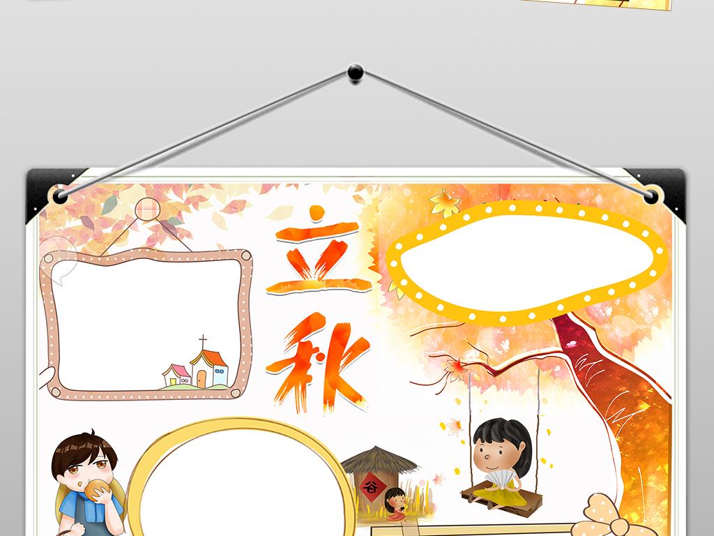 手抄报 小报 寒暑假手抄报 其他 > 立秋小报二十四节气传统文化秋天手