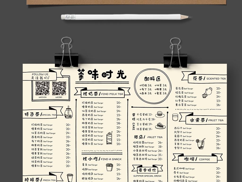 手绘黑白饮品奶茶菜单图片设计素材_高清psd模板下载