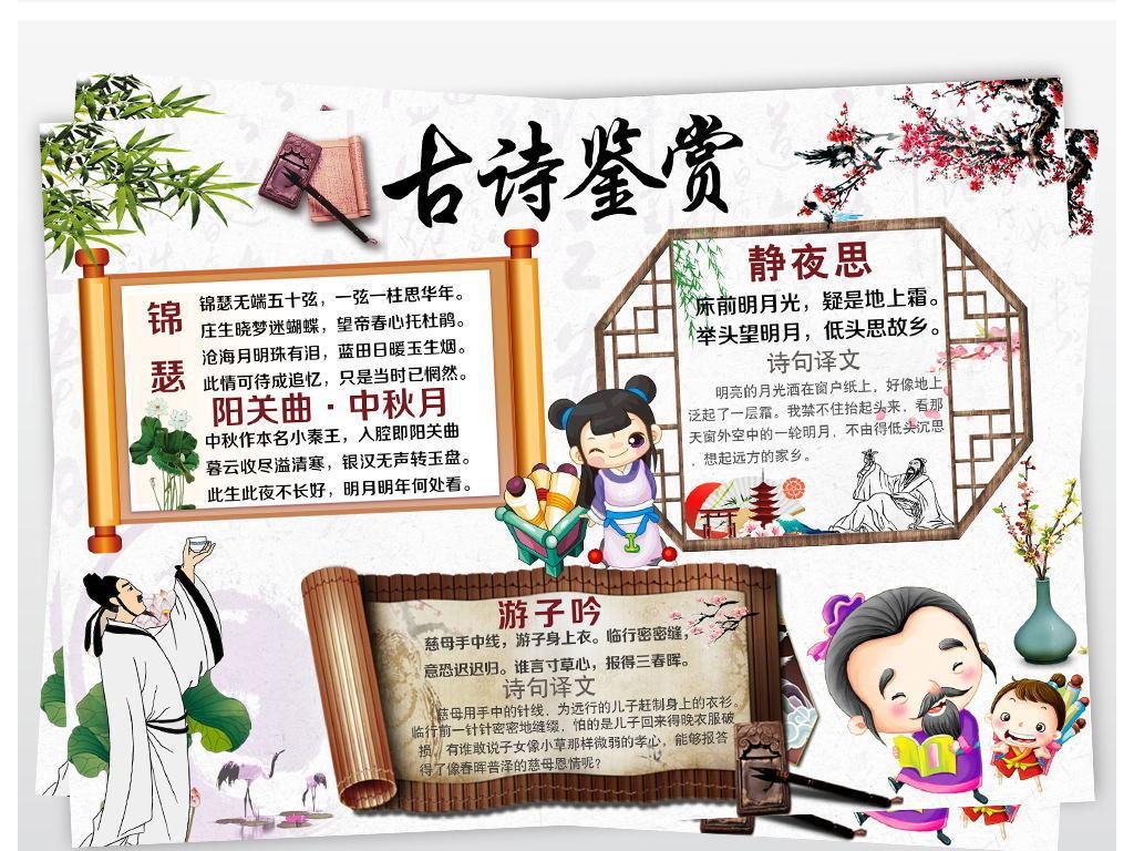 抄报 > 中国风古诗鉴赏手抄小报经典国学文化小报电子小报  素材图片