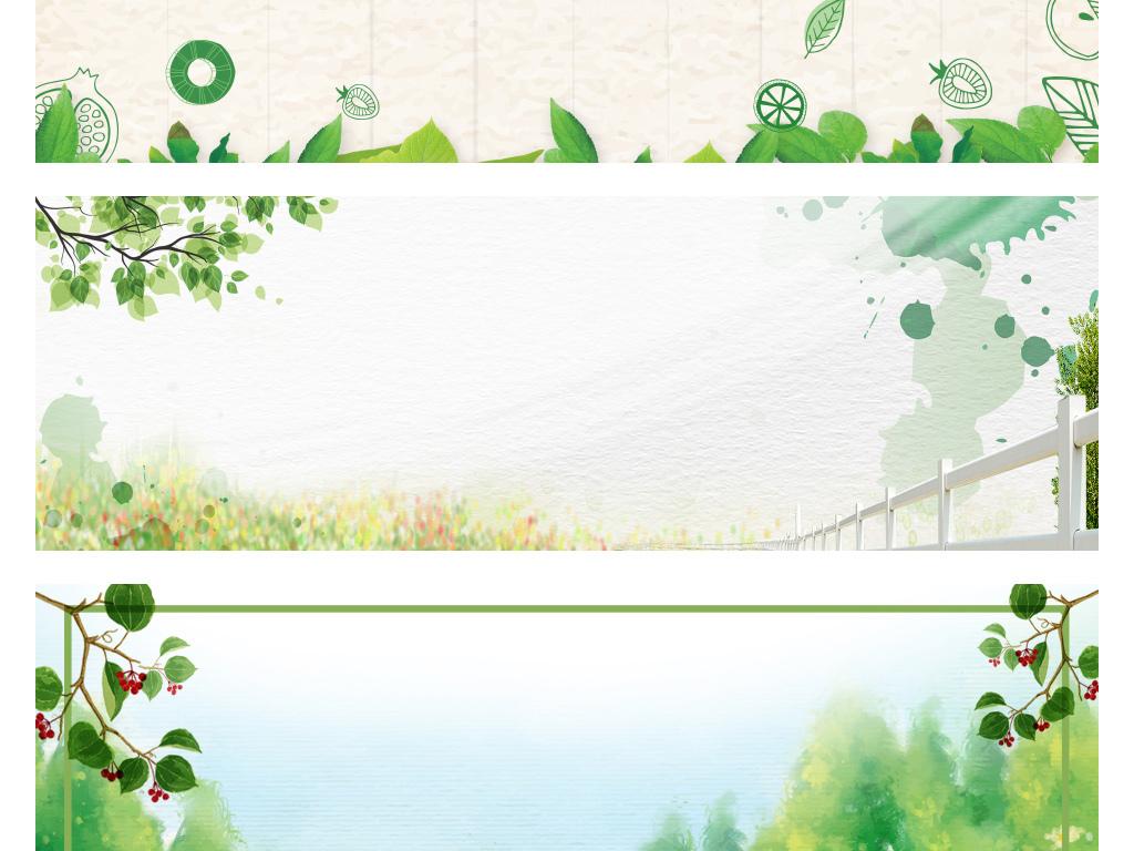 绿色小清新手绘花卉叶子背景banner图