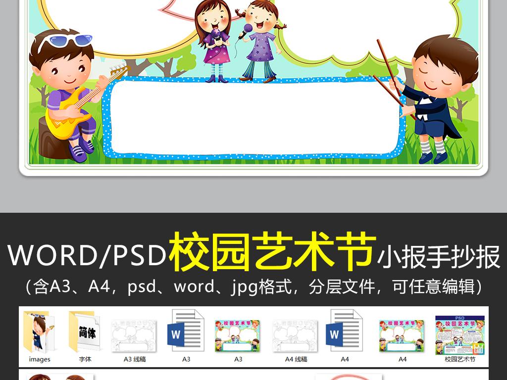 word/psd校园艺术节小报音乐节唱歌跳舞小报手抄报