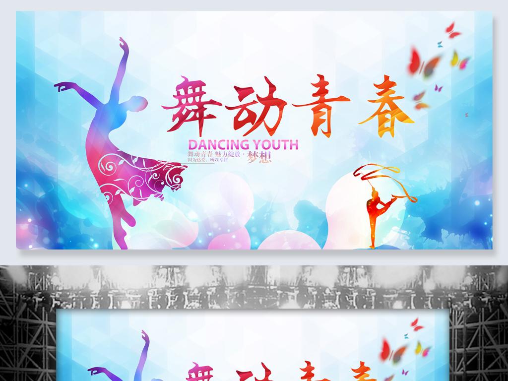 舞蹈广告词|舞蹈广告语精选-深圳舞蹈网