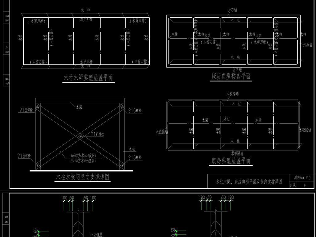 cad农村居住建筑抗震构造图集木结构建筑