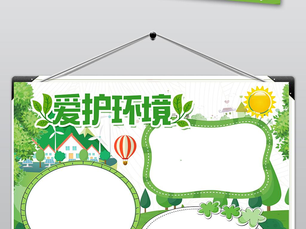 爱护环境绿色环保小学生小抄报图片素材 psd模板下载 38.26MB 保护图片