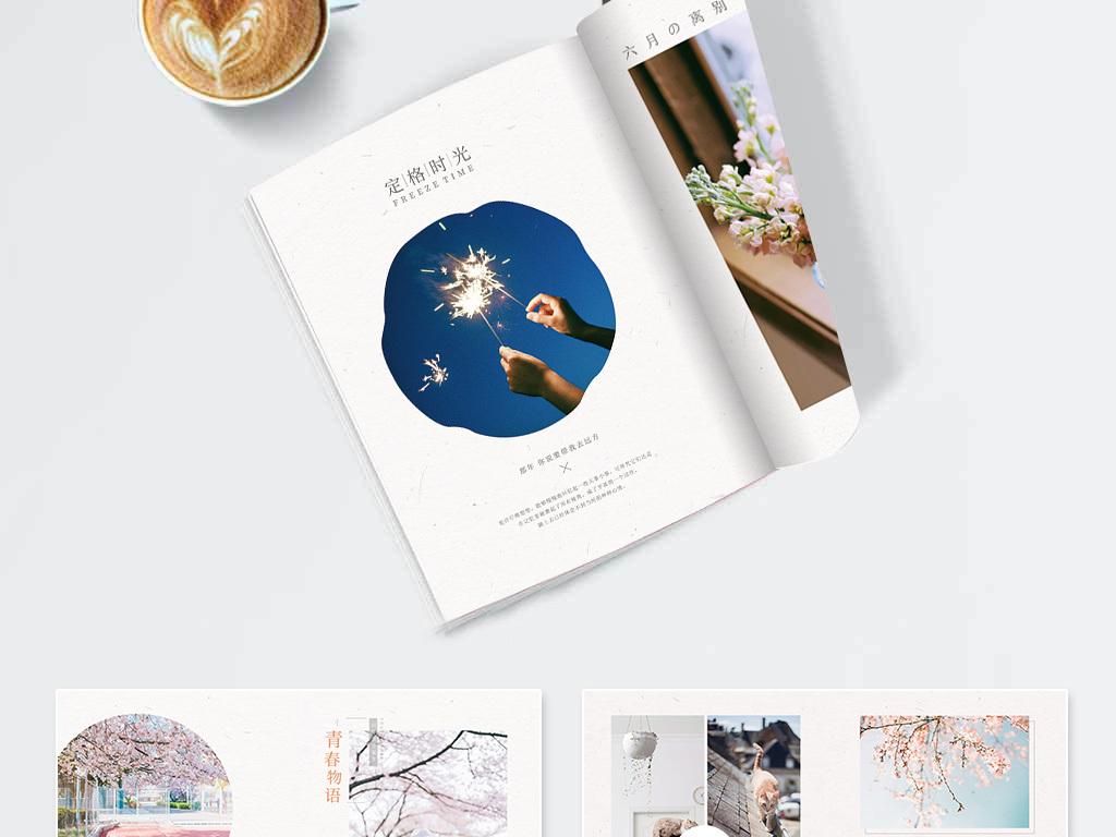 文艺小清新同学录聚会纪念册a4画册psd分层模板旅游书籍封面装帧排版