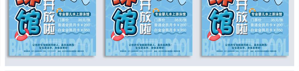 婴儿游泳馆,全新大开放游泳招生报名培训班psd格式宣传策划展板海报图片