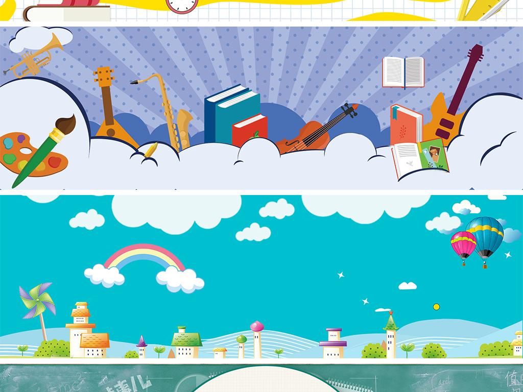 背景 banner图 卡通/手绘 > 学生开学季学习宣传背景素材  素材图片