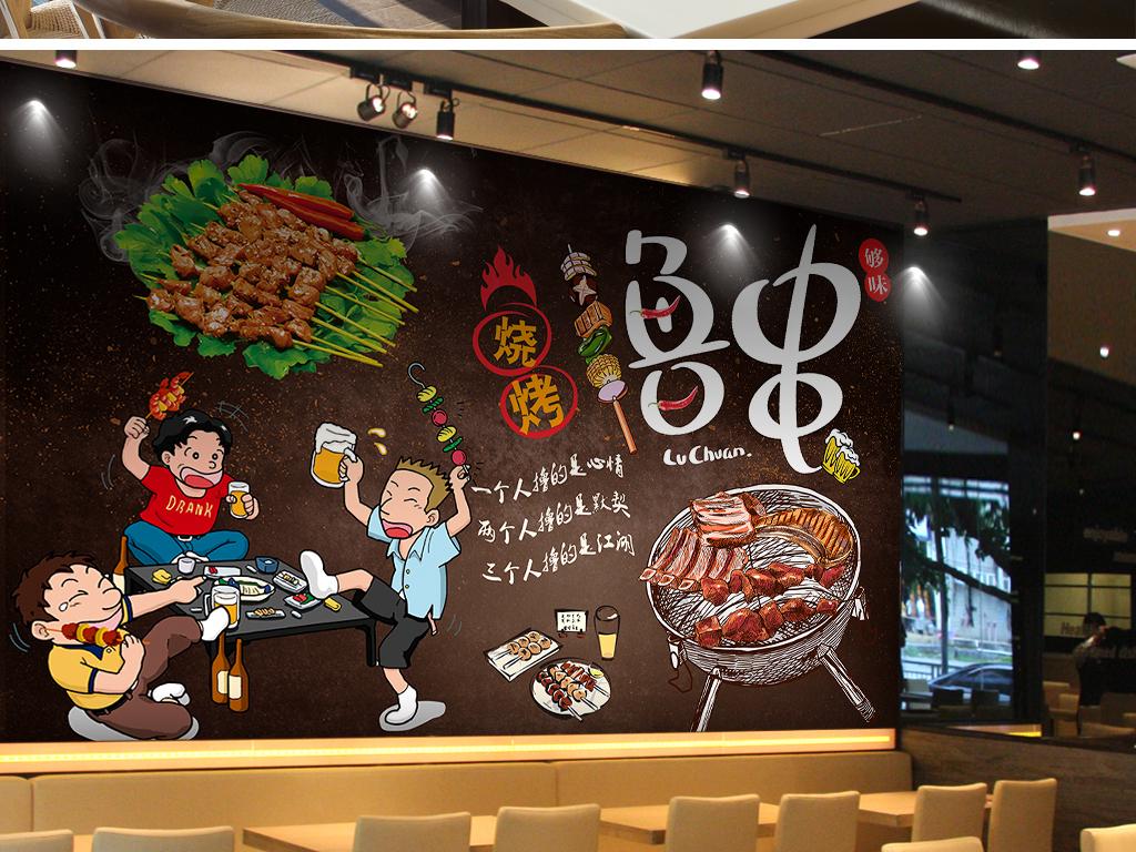 卡通人物烧烤撸串美食工装背景墙