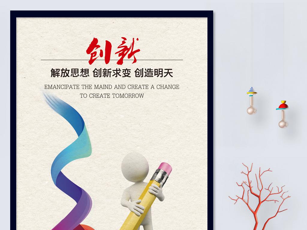 意挂画海报铅笔小人创新求变图片设计素材 高清psd模板下载 104.77