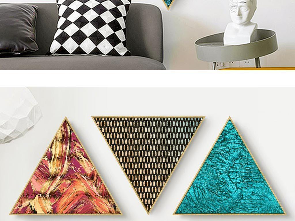 现代轻奢年轻公寓创意三角形装饰画图片设计素材_高清图片