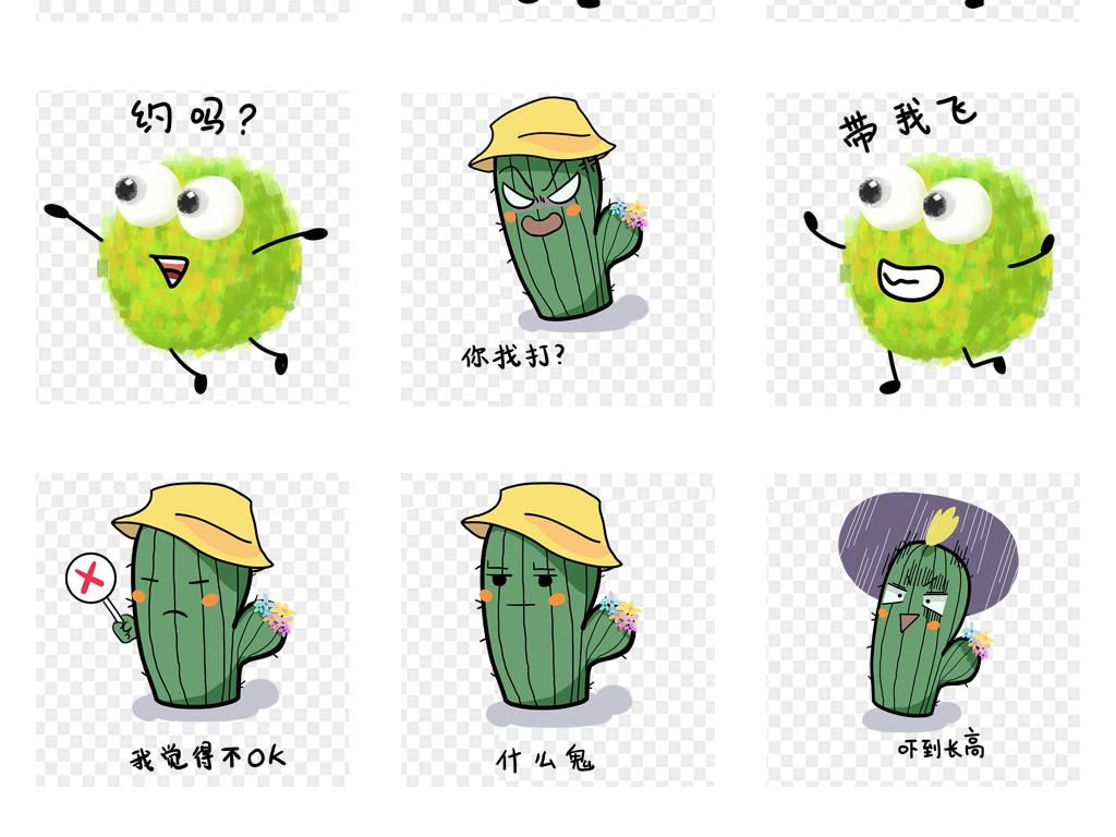 卡通qq微信女生人物手绘手绘背景女孩搞笑动物植物素材表情包表情植物