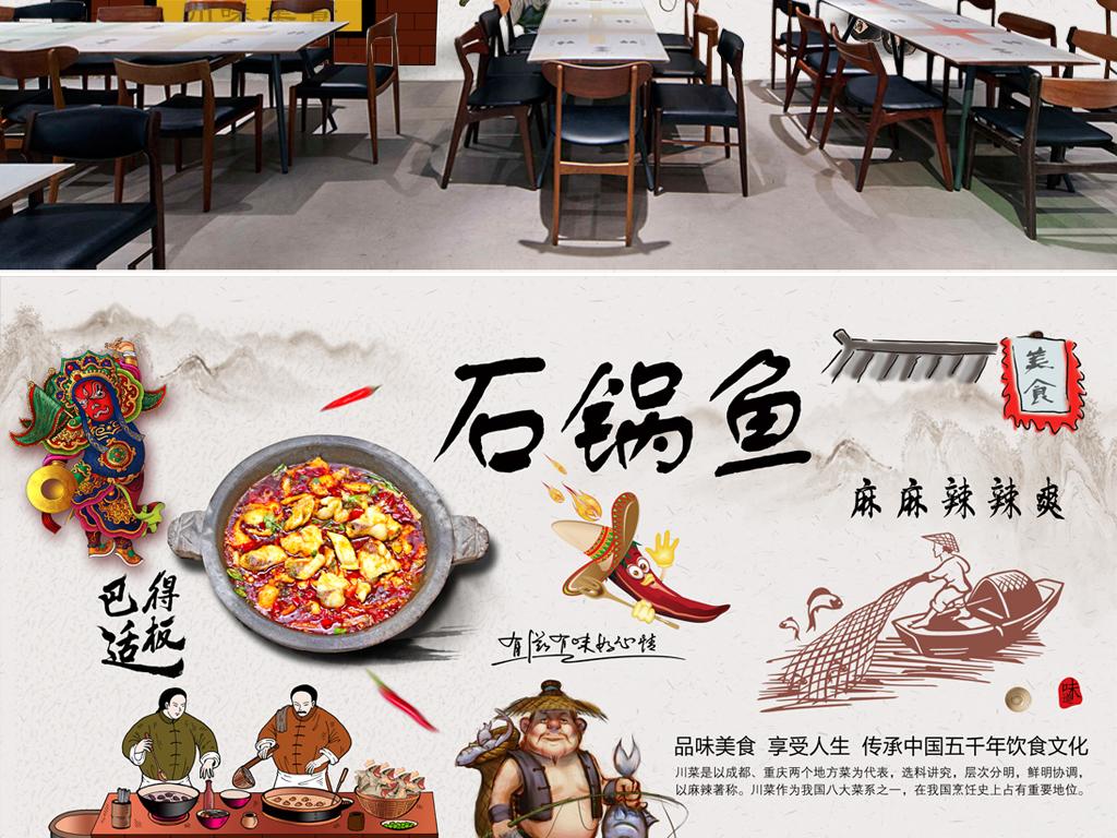 背景墙 工装背景墙 酒店|餐饮业装饰背景墙 > 手绘怀旧餐厅石锅鱼背景