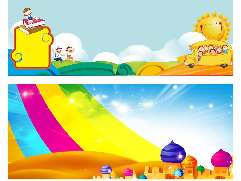 可爱卡通手绘幼儿园儿童节海报背景图图片设计素材_(.