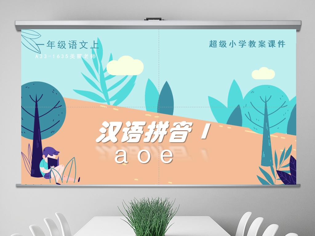 一年级语文新人教版上册汉语拼音PPT课件模板下载 16.93MB 一年级