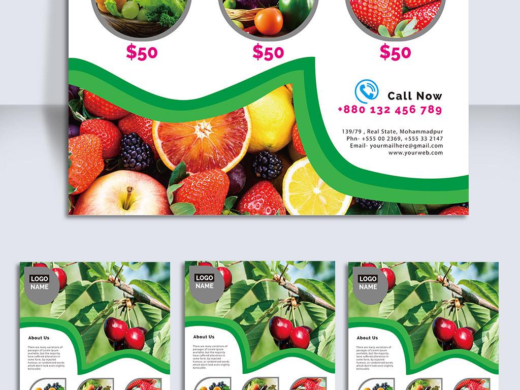 绿色健康水果食品海报