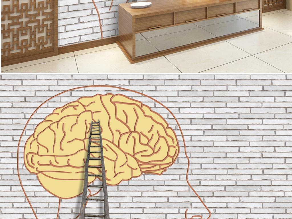 手绘砖墙大脑梯子3d