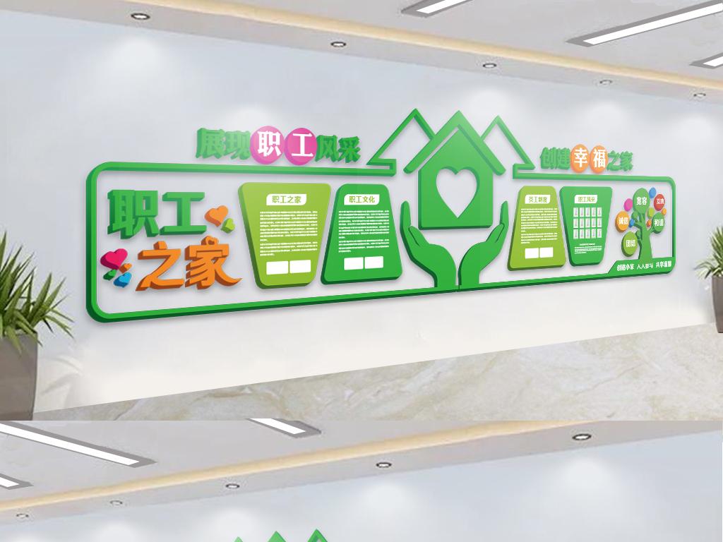 绿色3d企业职工之家文化墙布置效果图