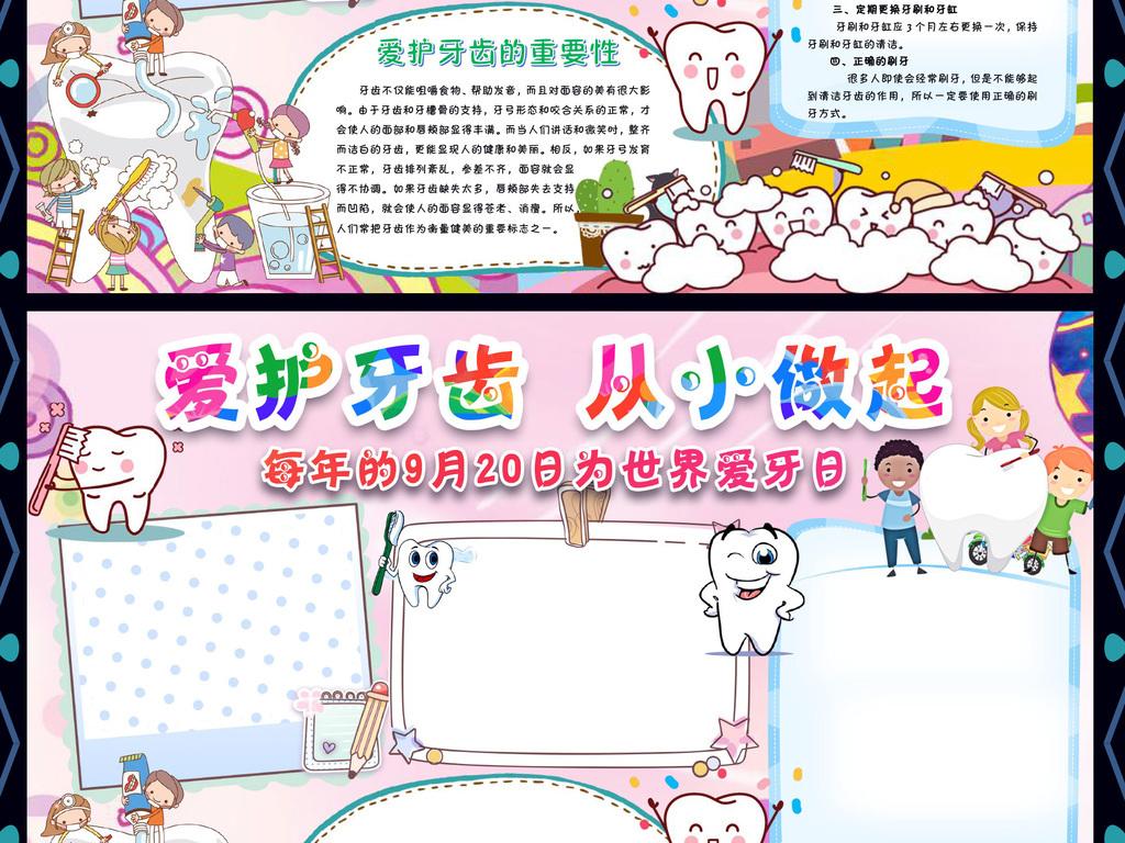 word牙护牙小报爱护牙齿手抄报世界爱牙日电子小报图片