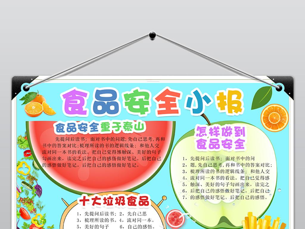 幼儿园小学食品安全小报手抄报