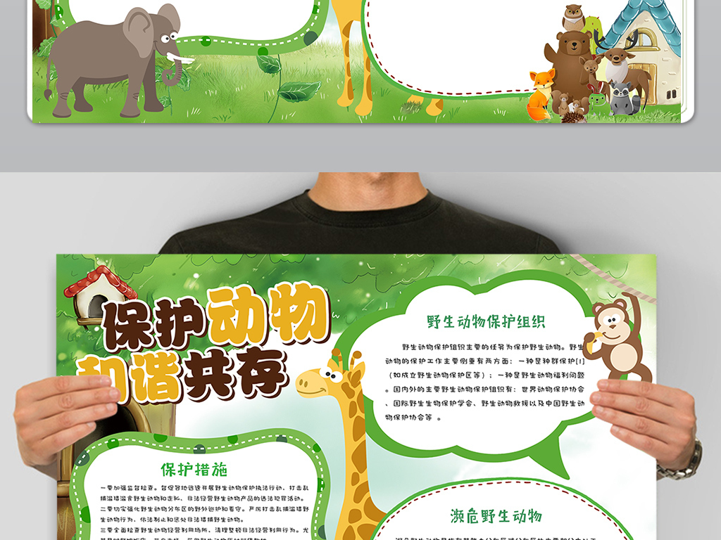 手抄报|小报 环保手抄报 爱护动植物手抄报 > 可爱卡通保护动物小学生