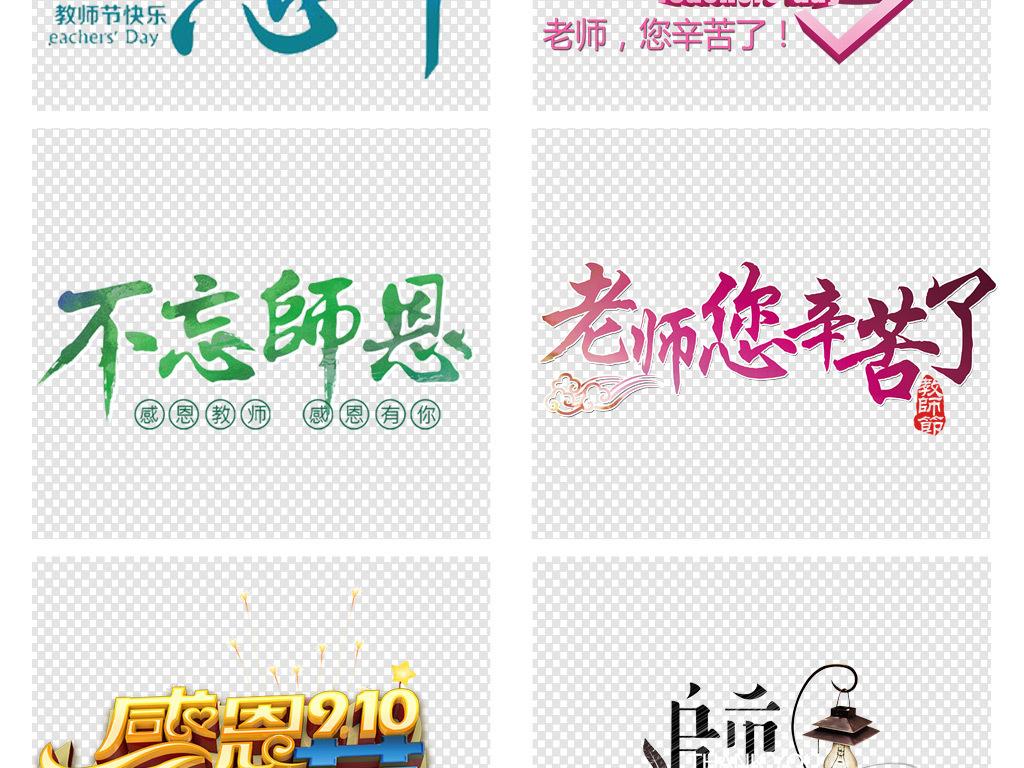 感谢老师感恩老师庆祝教师节海报展板艺术字