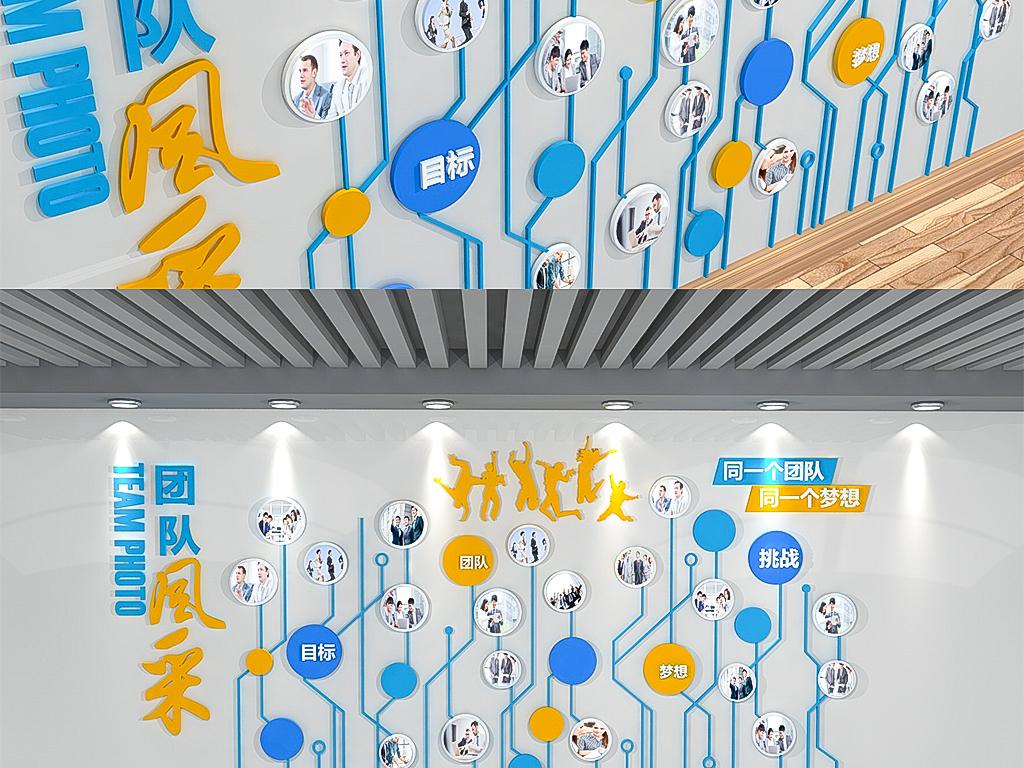 展厅照片墙公司员工风采效果图设计图片 高清下载 效果图1.10MB 照