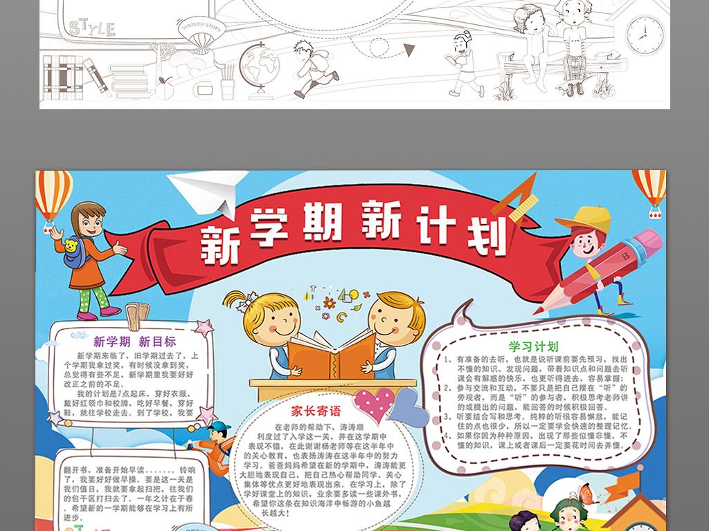 新学期小报寒暑假开学手抄报读书小报图片