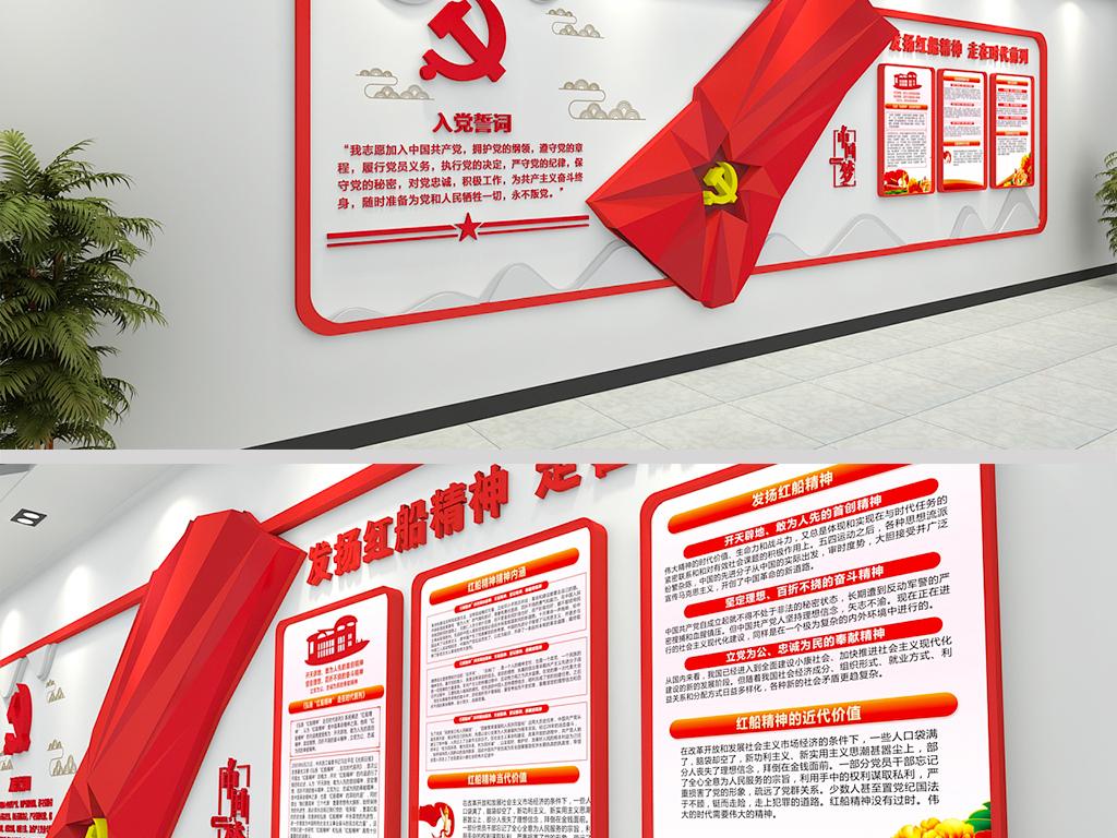 办公室企业公司廉政模板中国梦图片