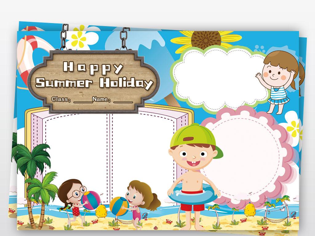 暑假生活英语小报假期读书旅游旅行手抄小报图片