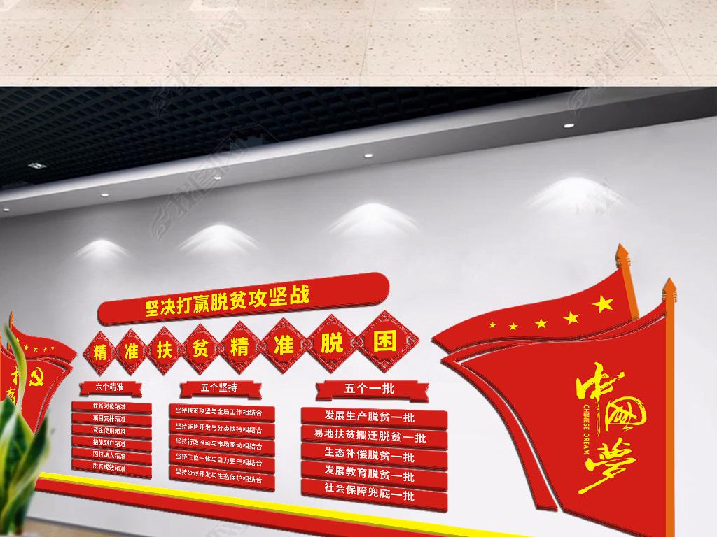 党建宣传政府社区党风建设中国梦图片