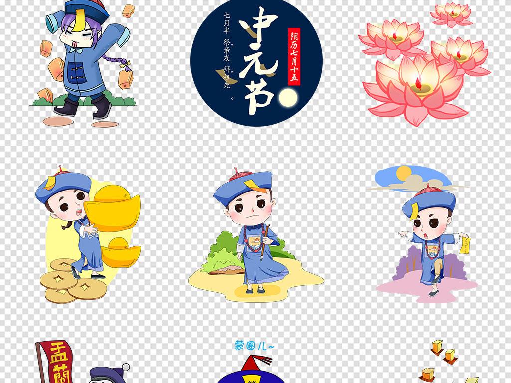 中国风手绘中元节鬼节僵尸png免抠素材