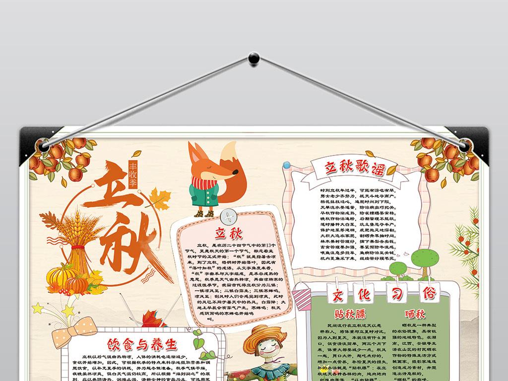 手抄报 小报 其他 其他 > 立秋小报二十四节气传统文化秋天手抄小报
