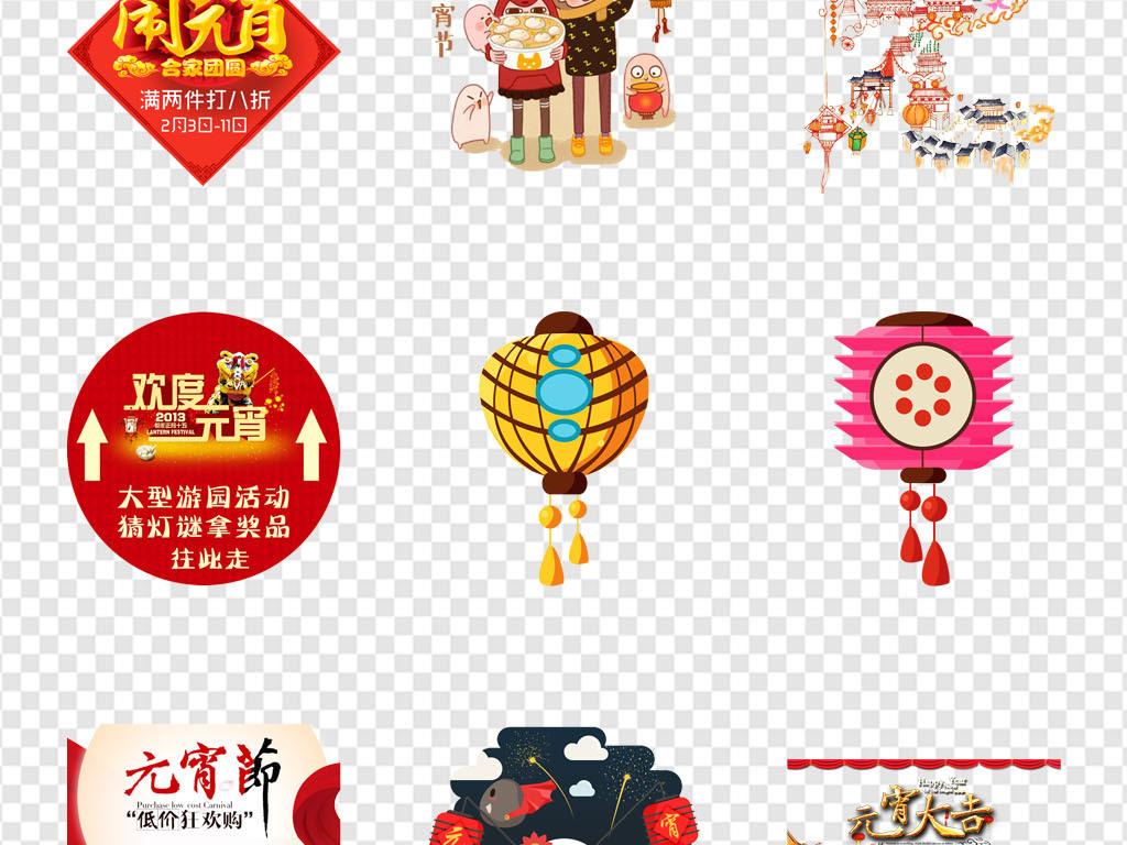 2019年中国风元宵节活动海报png素材图片