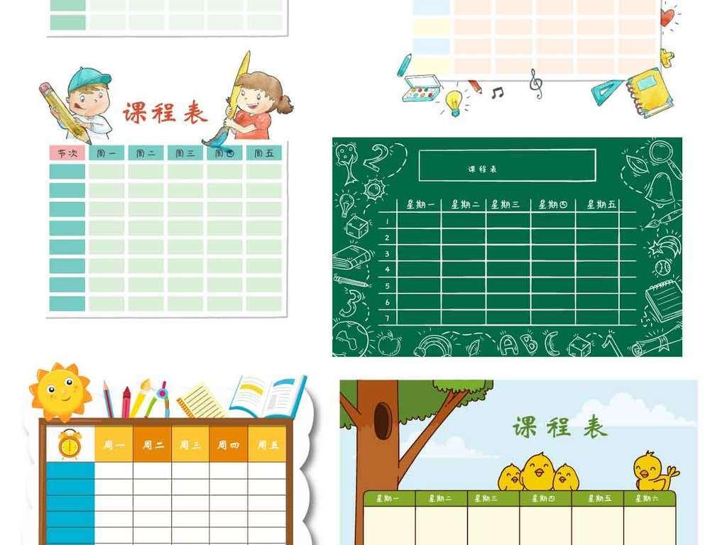 卫生值日表学习计划表