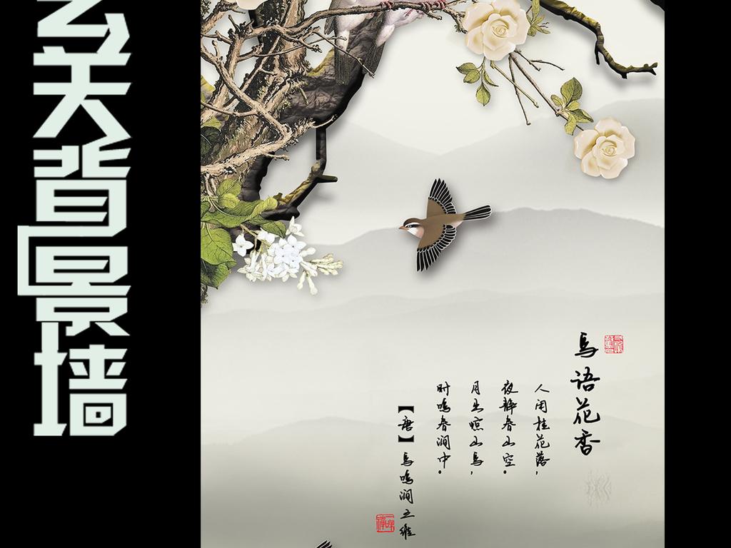 新中式手绘工笔花鸟山水装饰画玄关背景墙