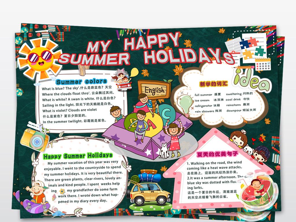 快乐暑假英语小报手抄报夏季英语小报模版