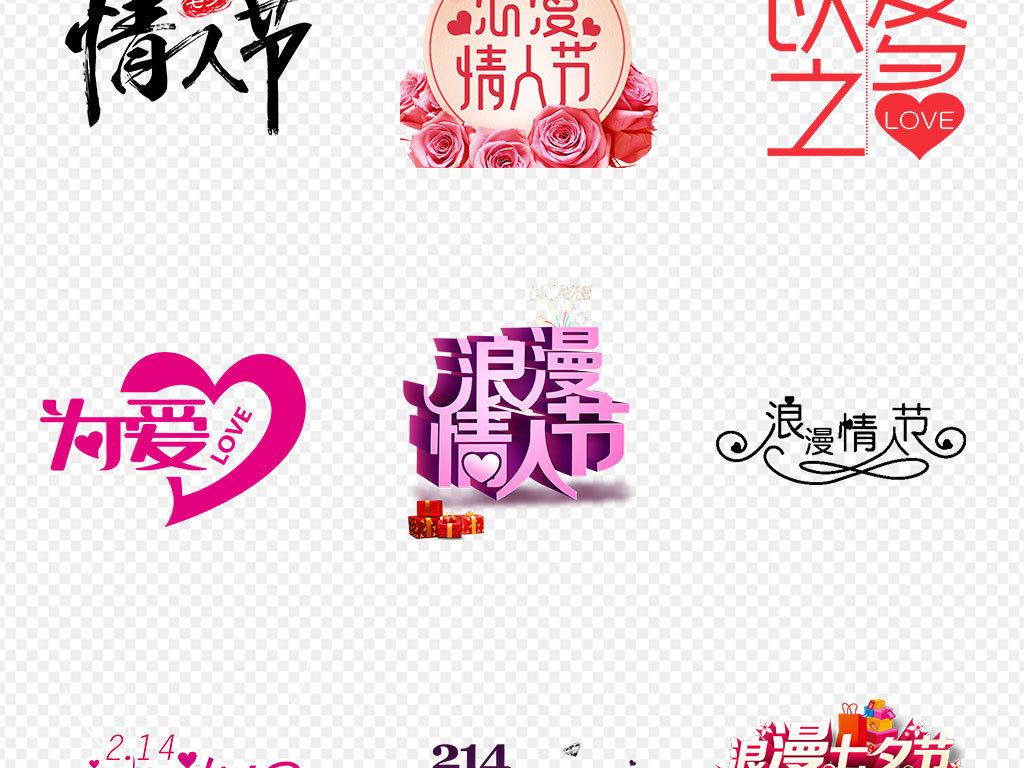 创意手绘风七夕情人节促销海报png素材