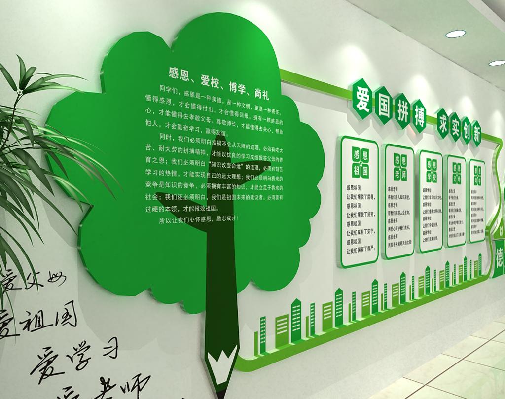 绿色清新学校学生感恩文化墙