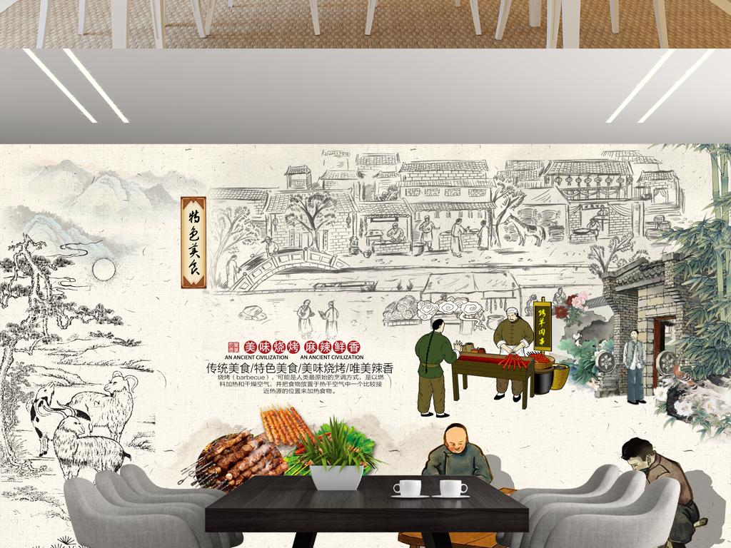 手绘复古烧烤羊肉串特色美食烤肉文化墙