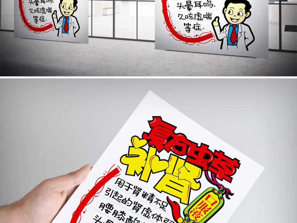 复方虫草补肾pop海报(药店)