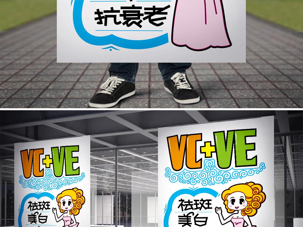vc vepop海报(医药)