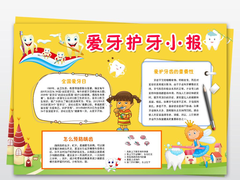 黄色好看爱牙护牙小报爱牙日健康卫生手抄报模板图片