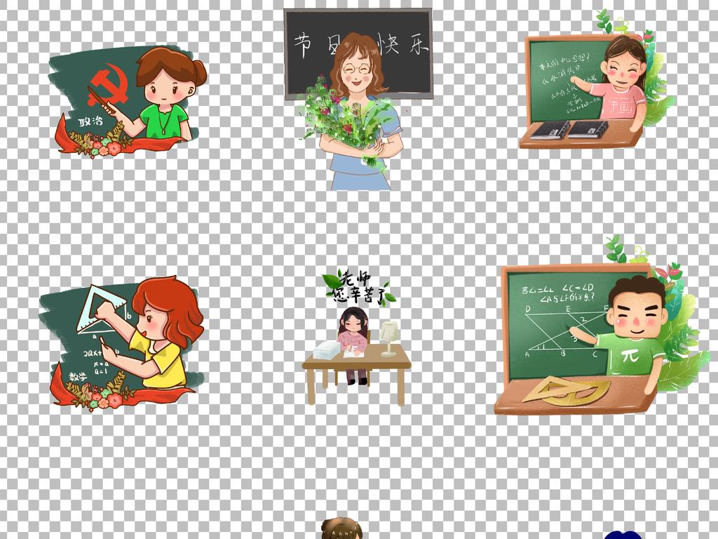 教师节手绘卡通免抠元素老师和学生