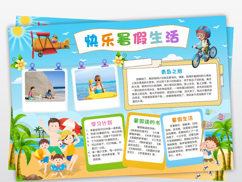 暑假小报快乐暑假生活手抄报旅游电子小报