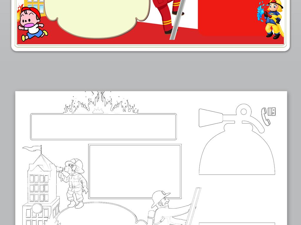 消防安全119小报电子手抄报空白模板边框素材